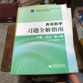 高等数学习题全解指南(下册):同济·第六版