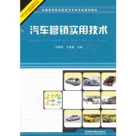 (教材)汽车营销实用技术