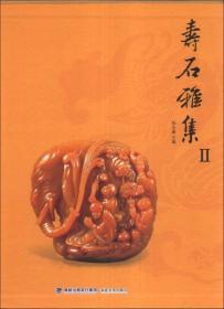 寿石雅集II