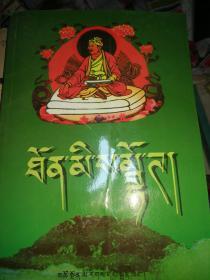 吞米桑布札【藏文】(藏文创制者的传奇一生   满百包邮