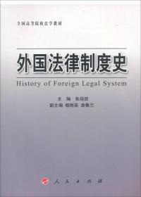 全国高等院校法学教材:外国法律制度史