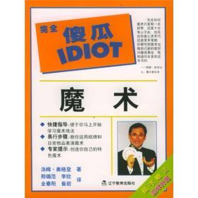 完全傻瓜指导系列:魔术(完全傻瓜IDIOT)