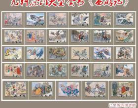 九轩原创套书-西游记(目前出版40本)现货(绢版)。
