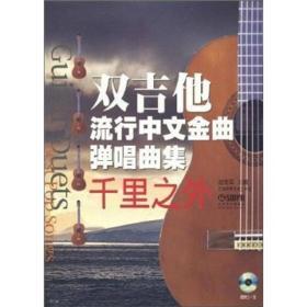 双吉他流行中文金曲弹唱曲集:千里之外