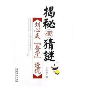 揭秘与猜谜:刘心武[秦学]透视