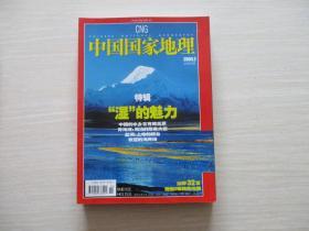 中国国家地理(2005.2)无地图【843】