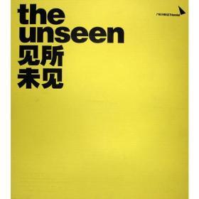 见所未见:第四届广州三年主题展主题展