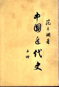 中国近代史.上册(繁体竖排)