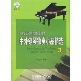 中外钢琴独奏小品精选3