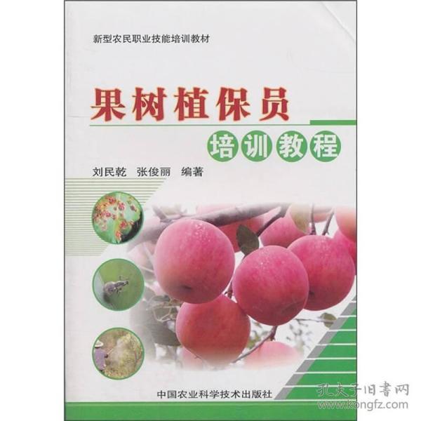 果树植保员培训教程