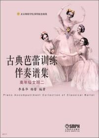 古典芭蕾訓練伴奏譜集:高年級女班二