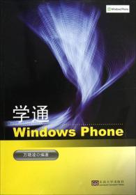 学通WindowsPhone