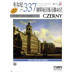 车尔尼钢琴每日练习曲40首作品337附CD