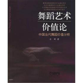 舞蹈艺术价值论 中国当代舞蹈价值分析仝妍