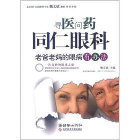 寻医问药同仁眼科:老爸老妈的眼病有办法
