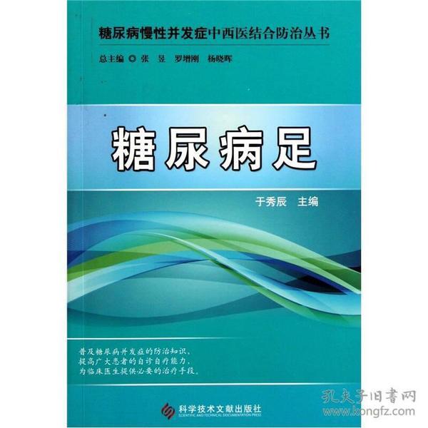 糖尿病慢性并发症中西医结合防治丛书:糖尿病足