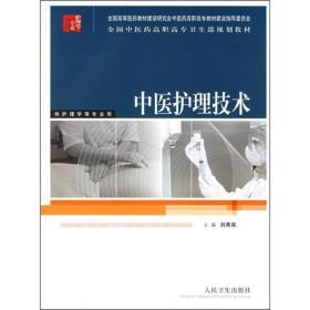 全国中医药高职高专卫生部规划教材:中医护理技术