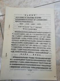 """文革资料:为贫下中农办好""""庄户""""结核病院(文革气氛浓)"""