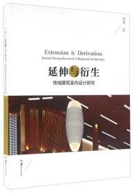 延伸与衍生 地域建筑室内设计研究