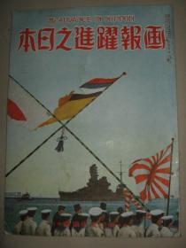 侵华画报 1940年8月《画报跃进之日本》满洲国溥仪、湖北宜昌入城 汉水渡河、襄阳沙市占领