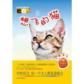 动物Baby丛书:想飞的猫