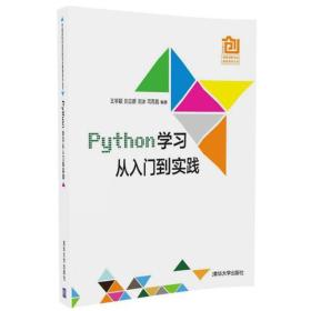 Python学习从入门到实践