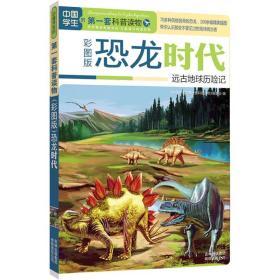中国学生的第一套科普读物·恐龙时代:远古地球历险记(彩图版)