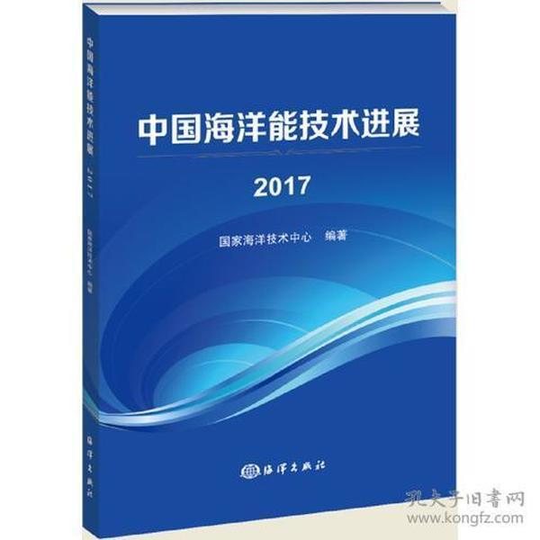 中国海洋能技术进展