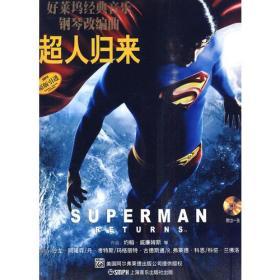 好莱坞经典音乐钢琴改编曲超人归来附CD