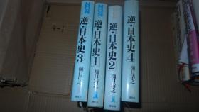 逆·日本史 1-4 精装 日文原版