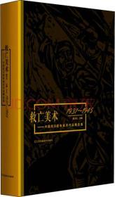 救亡美术:中国抗日战争美术作品精选集(1931-1945)