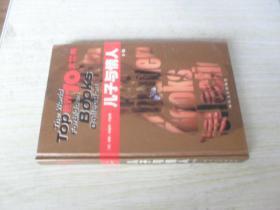 中文原版 儿子与情人下集.戴维·赫伯特·劳伦斯