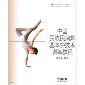 中国民族民间舞基本功技术训练教程