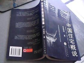中国住宅概说   (刘敦桢 著 2004年1版1印)