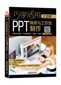全图解商务与任务型PPT制造(全彩视听版)