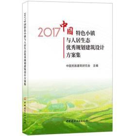 2017中国特色小镇与人居生态优秀规划建筑设计方案集