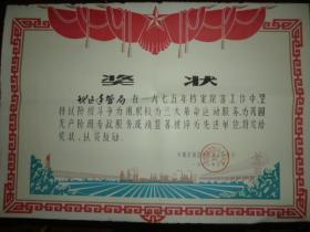 滁州地区手管局1975年奖状