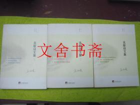 吴敬琏文集 上中下 全三册 全3册