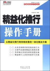 华通精益生产力丛书:精益化推行操作手册