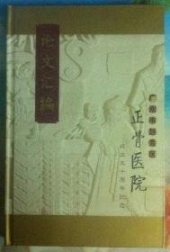 广州市越秀区正骨医院成立五十周年纪念论文汇编 (跌打伤科学术论文集)