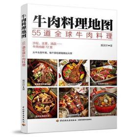 正版】牛肉料理地图