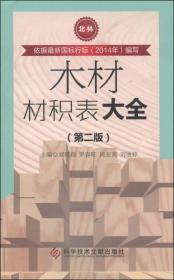 木材材积表大全(第2版)