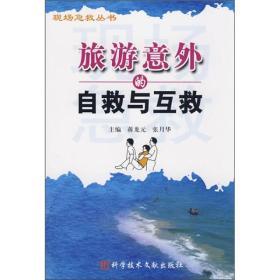 旅游意外的自救与互救 蒋龙元  科学技术文献 9787502361204