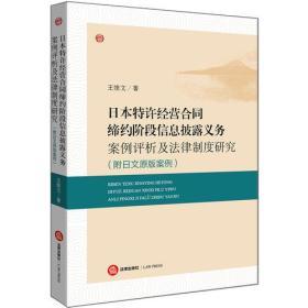 日本特许经营合同缔约阶段信息披露义务案例评析及法律制度研究