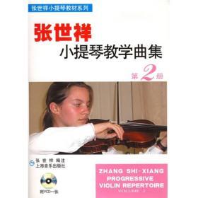 新书--张世祥小提琴教材系列:张世祥小提琴教学曲集 第2册