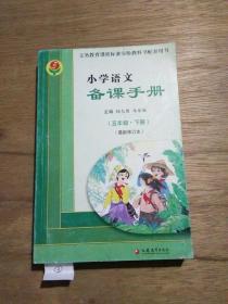 小学语文备课手册(五年级 下册)(最新修订本)