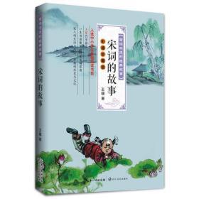 宋词的故事(百读不厌的经典故事)-王曙