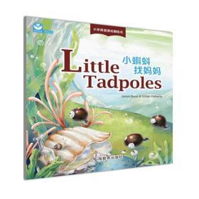 Little Tadpoles(小蝌蚪找妈妈)