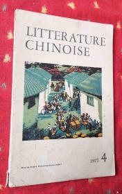 中国文学 法文月刊1977年 第4期(法文)