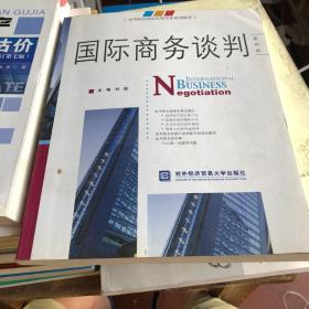 高等院校国家经贸专业规划教材:国际商务谈判(第4版)